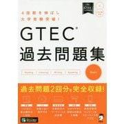 GTEC(R)過去問題集Basic [単行本]