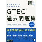 GTEC(R)過去問題集Advanced [単行本]