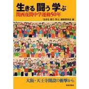 生きる 闘う 学ぶ-関西夜間中学運動50年 [単行本]