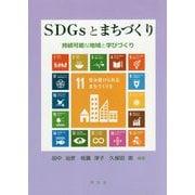 SDGsとまちづくり:持続可能な地域と学びづくり [単行本]