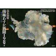 南極あすか新聞1987-初越冬の記録 [単行本]