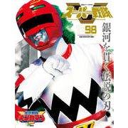 スーパー戦隊 Official Mook 20世紀 1998 星獣戦隊ギンガマン(講談社シリーズMOOK) [ムックその他]