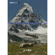 改訂版 地球環境学-地球環境を調査・分析・診断する [単行本]
