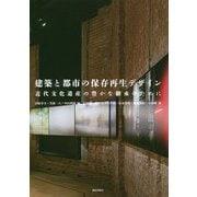 建築と都市の保存再生デザイン-近代文化遺産の豊かな継承のために [単行本]