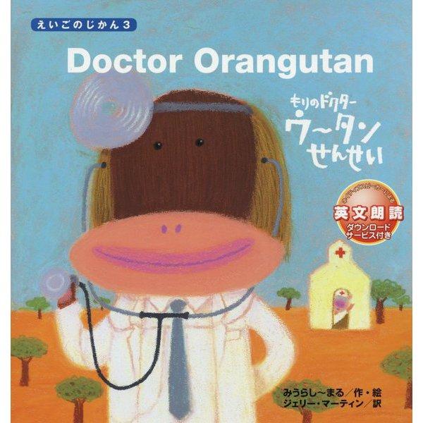 Doctor Orangutan-もりのドクター ウータンせんせい(えいごのじかん3) [絵本]