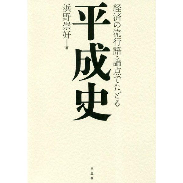 経済の流行語・論点でたどる平成史 [単行本]