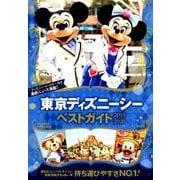 東京ディズニーシーベストガイド 2019-2020(Disney in Pocket) [ムックその他]