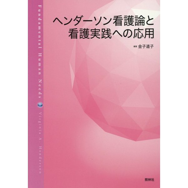 ヘンダーソン看護論と看護実践への応用 [単行本]
