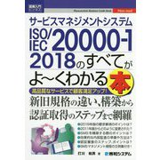 図解入門ビジネス サービスマネジメントシステム ISO/IEC 20000-1 2018のすべてがよ~くわかる本 [単行本]