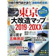東京大改造マップ2019-20XX-日経の専門誌が追う「激動期の首都」 [ムックその他]