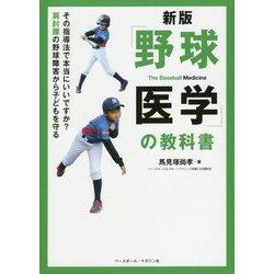 「野球医学」の教科書 新版-その指導法で本当にいいですか?肩肘腰の野球障害から子どもを守る [単行本]