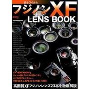 富士フイルム フジノン XF LENS BOOK: モーターマガジンムック [ムックその他]