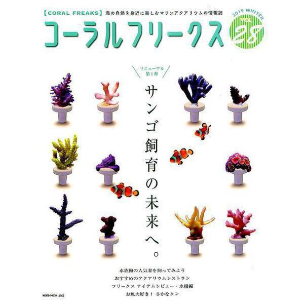 コーラルフリークス Vol.28 (NEKO MOOK) [ムックその他]