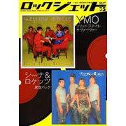 ROCK JET (ロックジェット) VOL.75 (シンコー・ミュージックMOOK) [ムックその他]