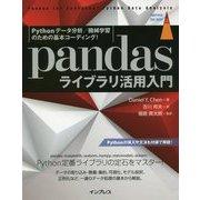 Pythonデータ分析/機械学習のための基本コーディング! Pandasライブラリ活用入門 [単行本]