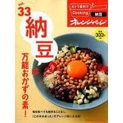 おトク素材でCooking♪ vol.33 納豆は万能おかずの素! [ムックその他]