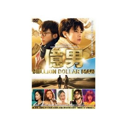 億男 [DVD]