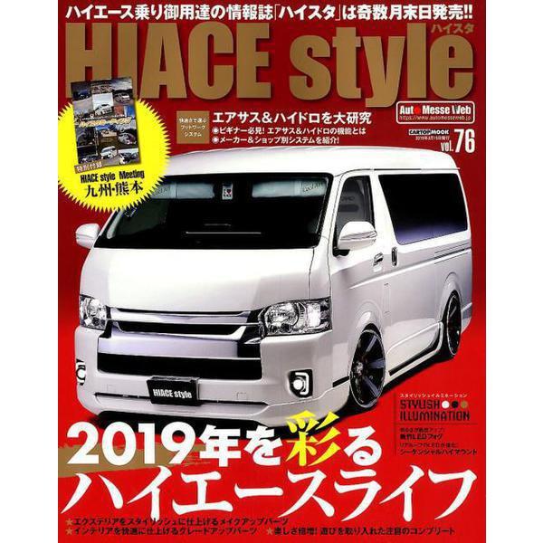HIACE Style vol.76 (CARTOPMOOK) [ムックその他]