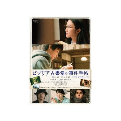ビブリア古書堂の事件手帖 [DVD]