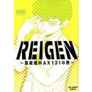 REIGEN ~霊級値MAX131の男~(裏少年サンデーコミックス) [コミック]