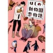 ほしの動物園恋物語(GUSH COMICS) [コミック]