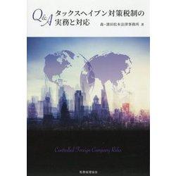 Q&Aタックスヘイブン対策税制の実務と対応 [単行本]