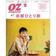 OZ magazine (オズ・マガジン) 2019年 03月号 [雑誌]