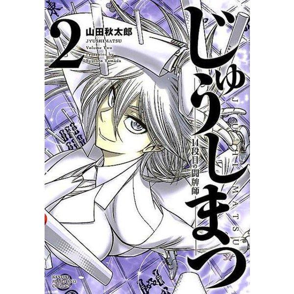 じゅうしまつ 2(近代麻雀コミックス) [コミック]