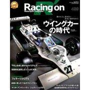 Racing on - レーシングオン - No. 499 ウイングカーの時代 PartII (ニューズムック) [ムックその他]