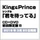 King & Prince/君を待ってる