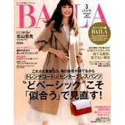 増刊BAILA(バイラ) 2019年 03月号 [雑誌]