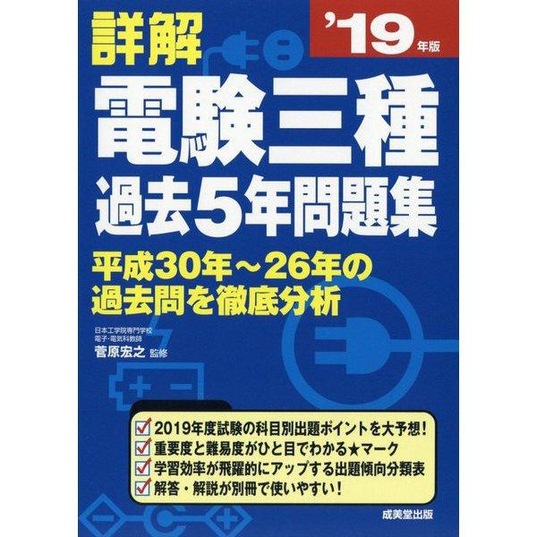 詳解電験三種過去5年問題集〈'19年版〉 [単行本]