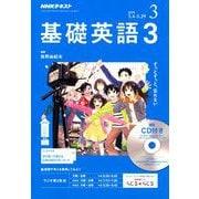 NHK ラジオ基礎英語 3 CD付 2019年 03月号 [雑誌]