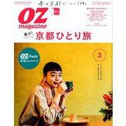 OZmagazine Petit 2019年 03月号 [雑誌]