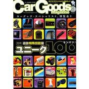 Car Goods Magazine (カーグッズマガジン) 2019年 04月号 [雑誌]