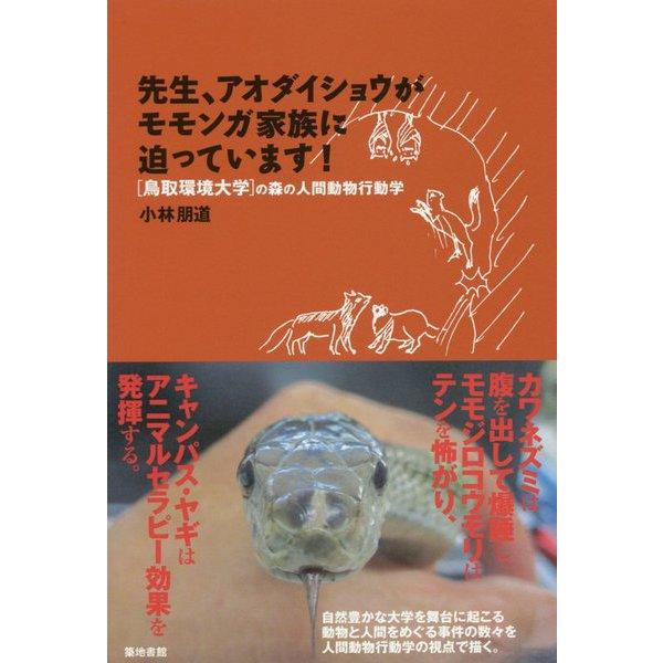 先生、アオダイショウがモモンガ家族に迫っています!-「鳥取環境大学」の森の人間動物行動学 [単行本]
