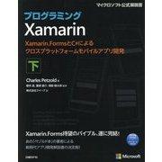 プログラミングXamarin 下-Xamarin.FormsとC#によるクロスプラットフォームモバイルアプリ開発(マイクロソフト公式解説書) [単行本]