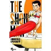 THE SHOWMAN<3>(少年サンデーコミックス) [コミック]