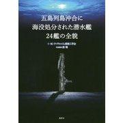 五島列島沖合に海没処分された潜水艦24艦の全貌 [単行本]