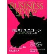 一橋ビジネスレビュー 2019年SPR. 66巻4号-NEXTユニコーンの事業構想力 [単行本]