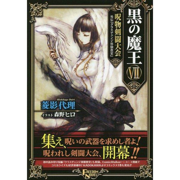 黒の魔王VII <7>-呪物剣闘大会 外伝「クラスチェンジ体験会」(フリーダムノベル) [単行本]