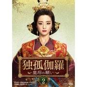 独孤伽羅~皇后の願い~ DVD-BOX2