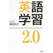 英語学習3.0 [単行本]