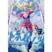 トランスノーツ 3(ヒーローズコミックス) [コミック]