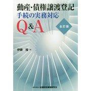 動産・債権譲渡登記手続の実務対応Q&A 全訂版 [単行本]