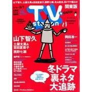 TV Station (テレビ・ステーション) 関東版 2019年 2/16号 [雑誌]