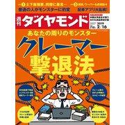 週刊 ダイヤモンド 2019年 2/16号 [雑誌]