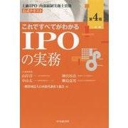 これですべてがわかるIPOの実務 第4版-上級IPO・内部統制実務士資格公式テキスト [単行本]