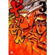 ドカせん (3)完(ニチブンコミックス) [コミック]