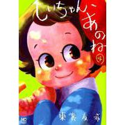 しいちゃん、あのね (4)(ニチブンコミックス) [コミック]